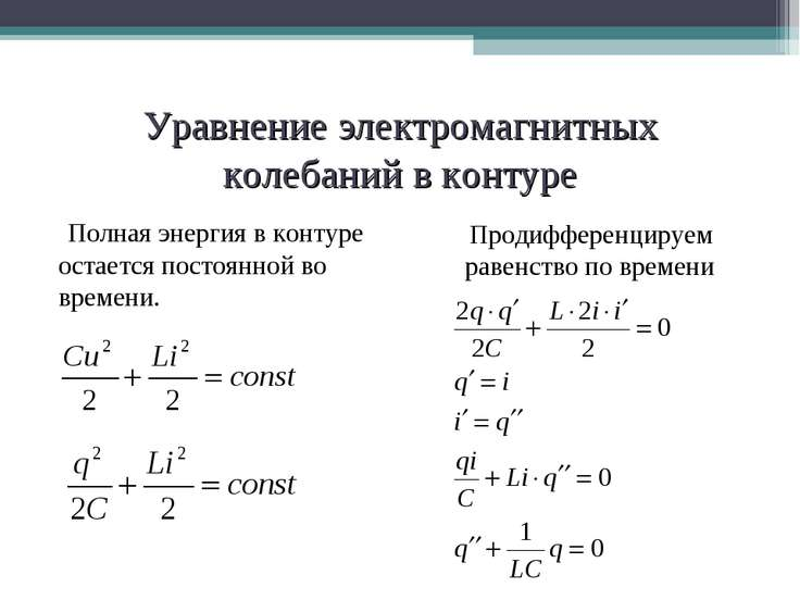 Лекция 11.