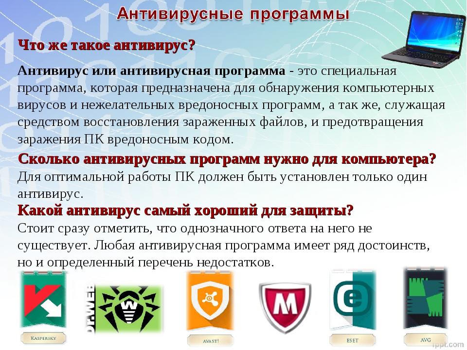 Антивирусная программа — википедия. что такое антивирусная программа