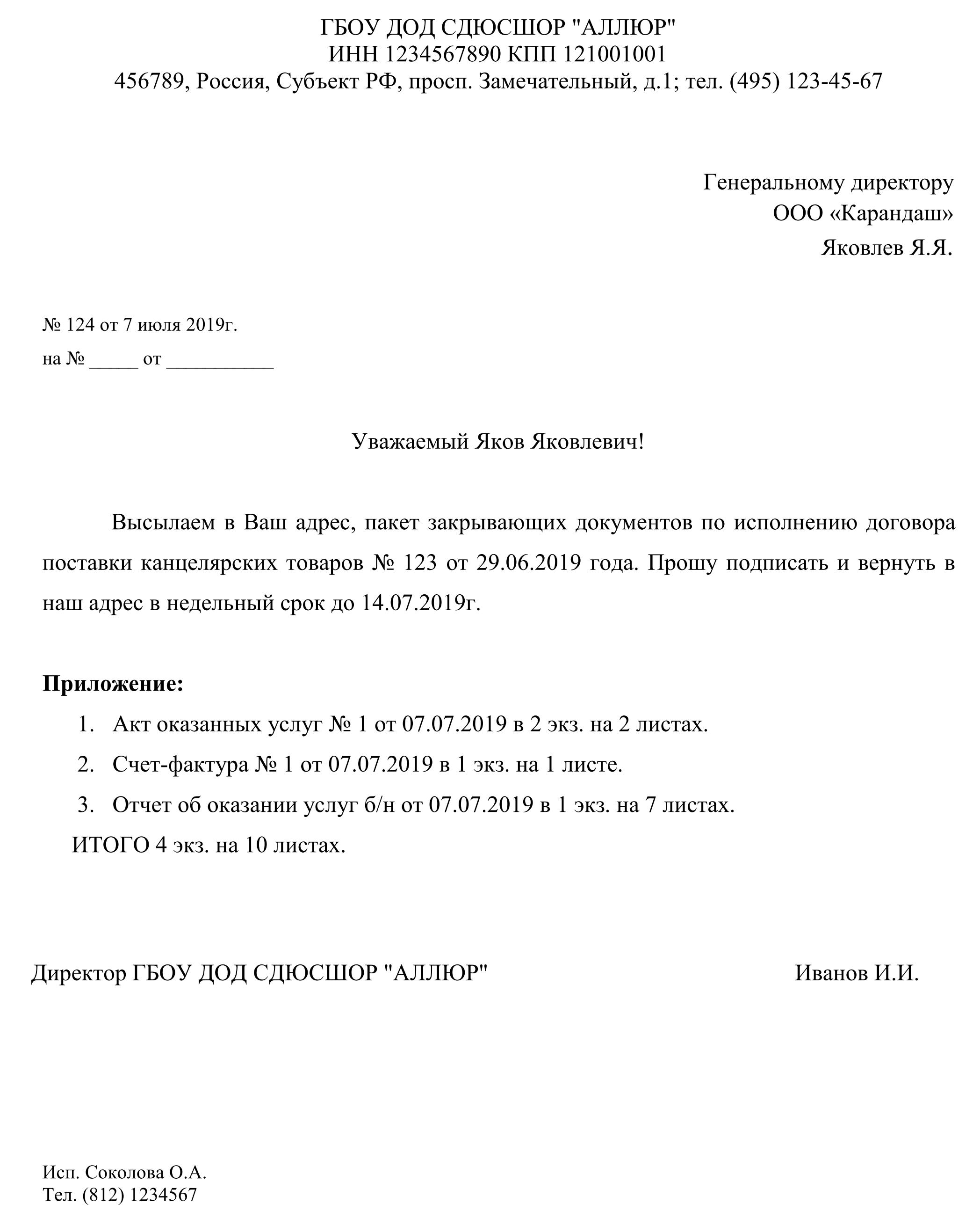 Сопроводительное письмо к резюме, правила написания и рекомендации - simpledoc.ru