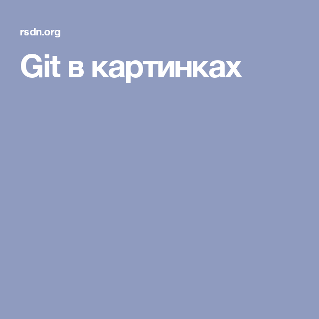 Термины гита и гитхаба · issue #234 · web-standards-ru/dictionary · github