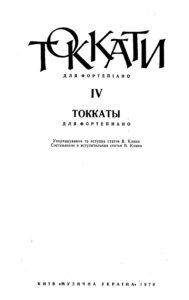 Токката - toccata