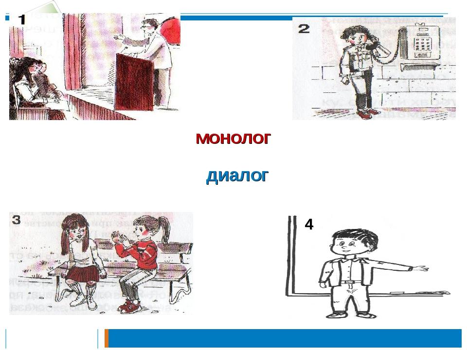 Примеры диалогов на русском. примеры диалога в сценарии