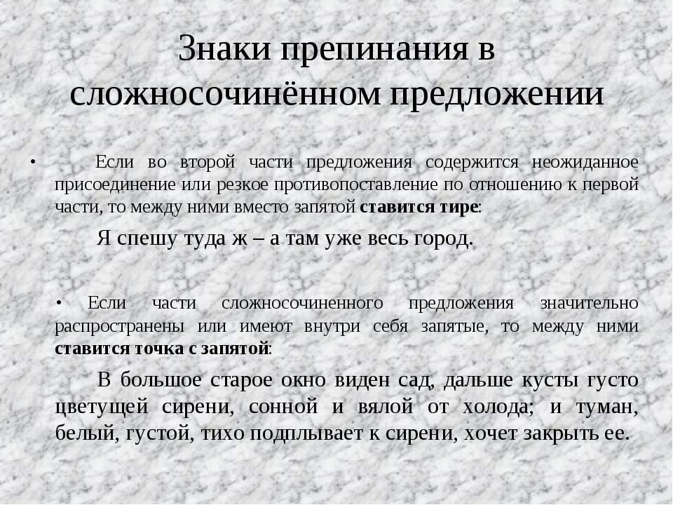 Что такое сложносочиненное предложение? определение :: syl.ru