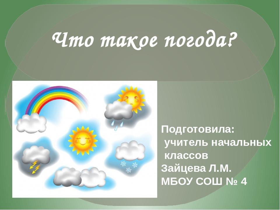 Что такое погода (2 класс) определение по окружающему миру