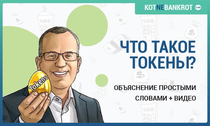 Что такое токены erc-20: список монет - altcoinlog