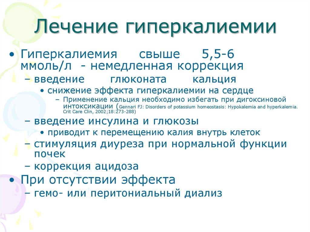 Гиперкалиемия - симптомы, лечение, причины, признаки