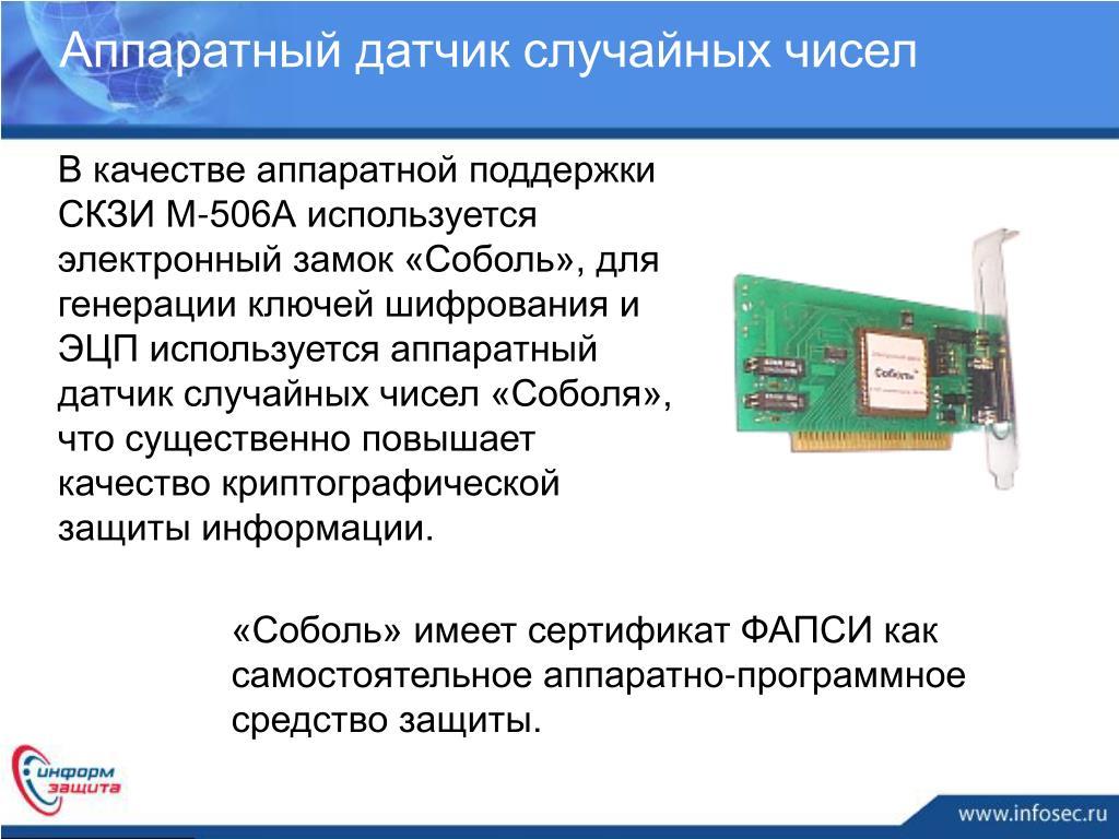 Аудит скзи и криптоключей / хабр