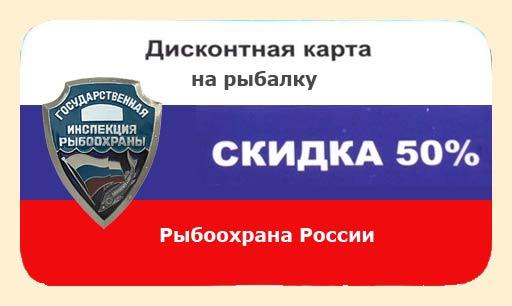 Получить разрешение на рыбалку в волгоградской области