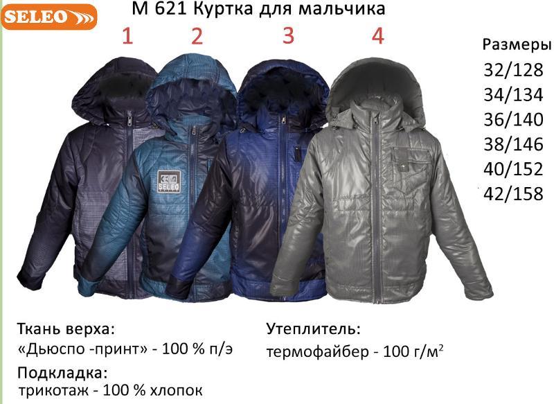 Куртка софтшелл - что это? состав ткани, особенности моделей. как ухаживать и не купить подделку?