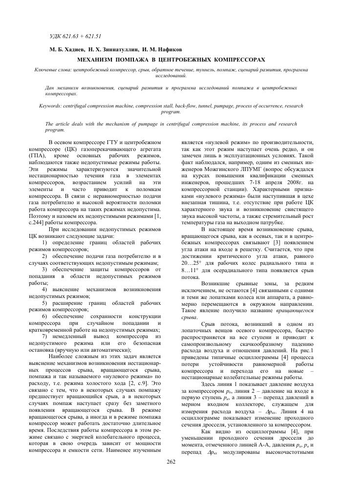 Помпаж (авиация) википедия