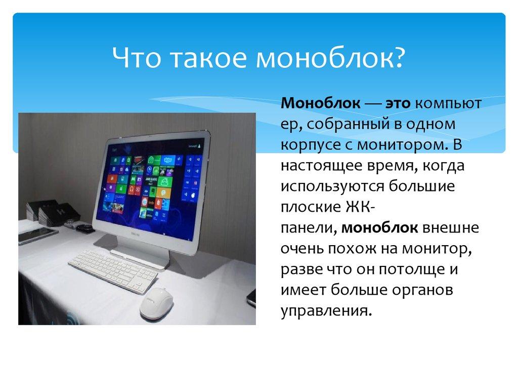 Что такое моноблок компьютер: разница и сходства с обычным