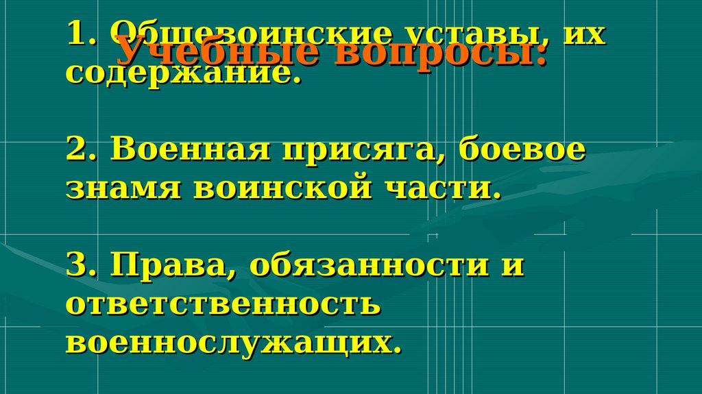 Общевоинские уставы википедия