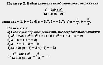 § 1. числовые и алгебраические выражения | решу.су