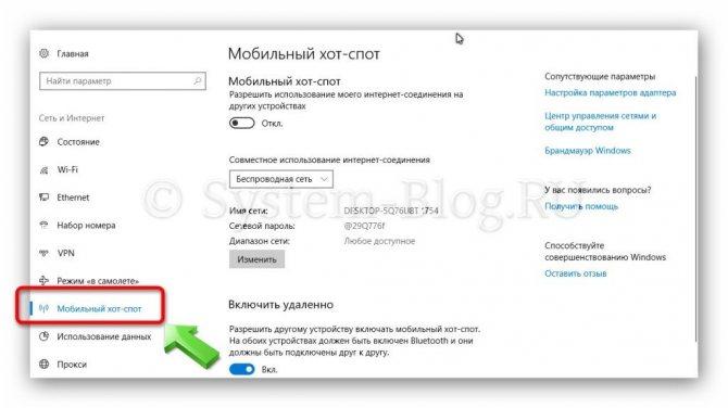 Как раздать интернет на windows 10 через мобильный хот-спот? - вайфайка.ру