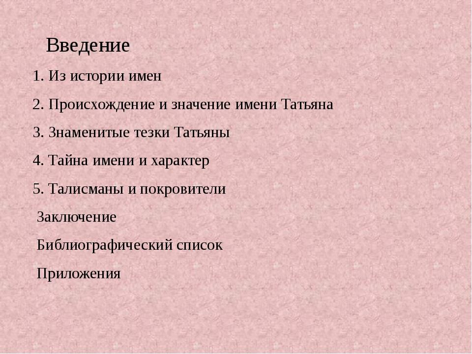 Происхождение и значение имени татьяна