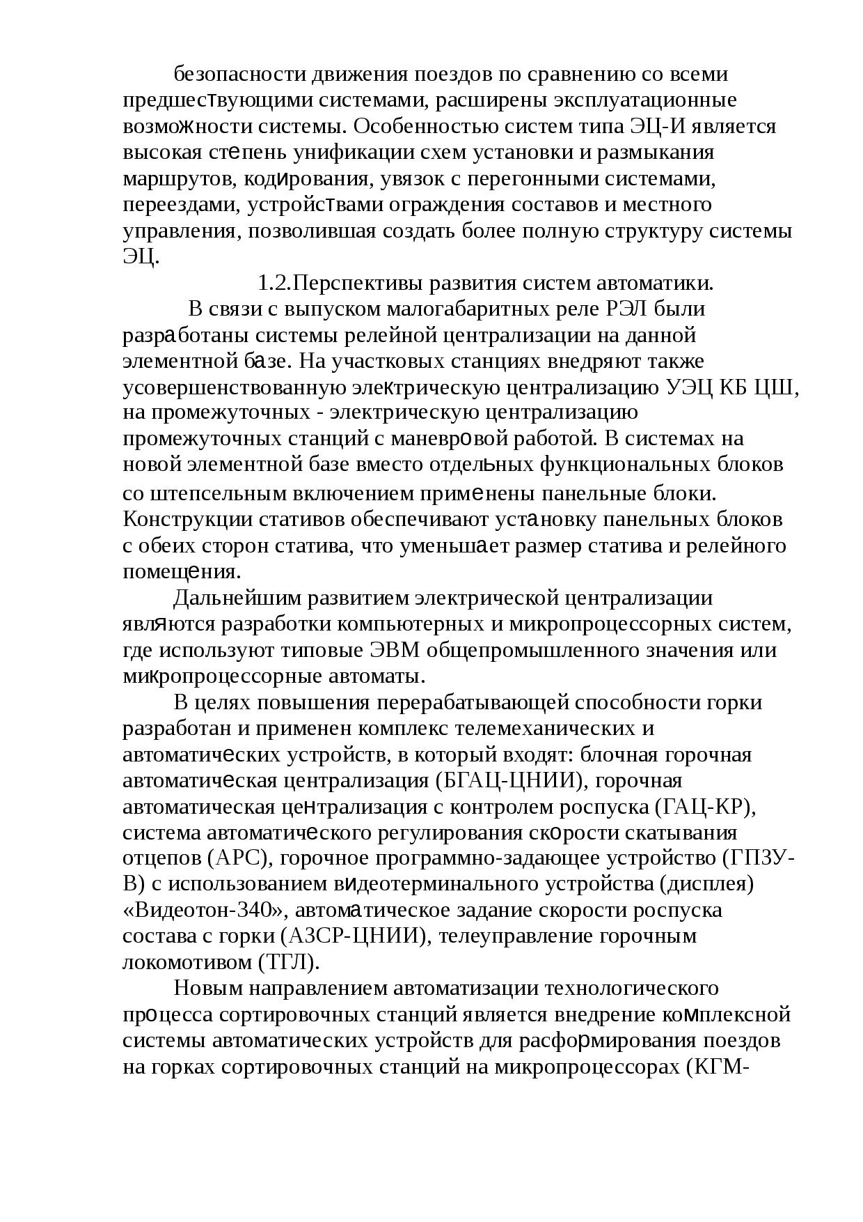 Регулирование централизованных стрелок - страница 16