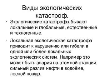 10 самых страшных катастроф в истории человечества - hi-news.ru
