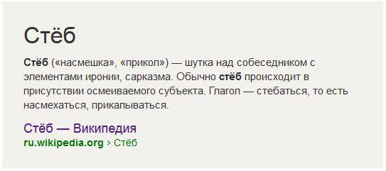 Стёб википедия