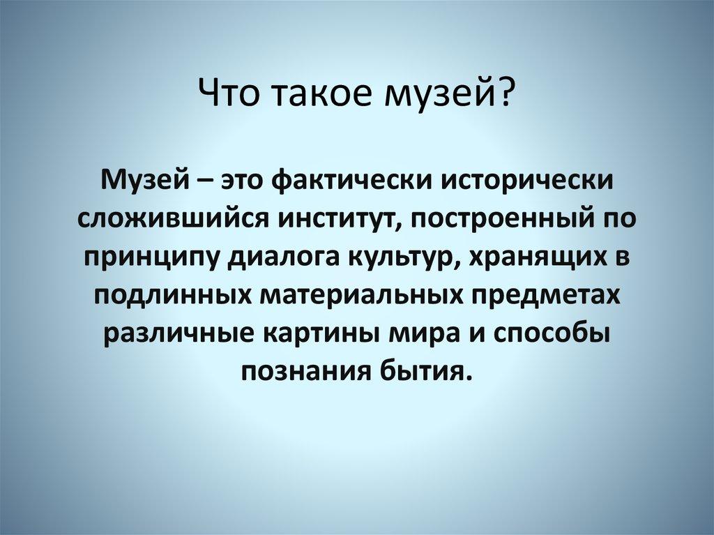 Что такое музей - определение, история, виды и особенности :: syl.ru