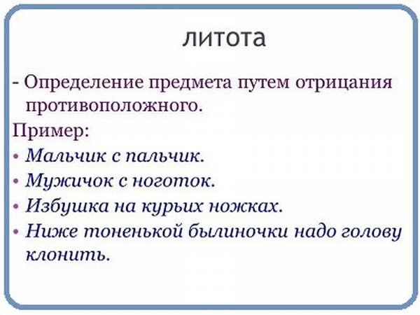 Литота