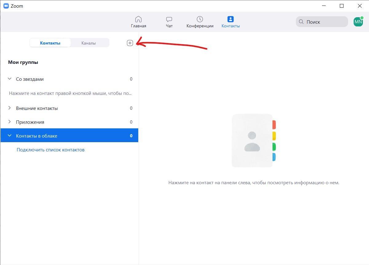 Как пользоваться приложением zoom на андроид устройствах