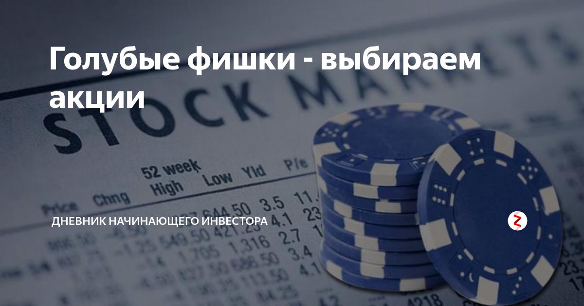 Голубые фишки на бирже - что это и насколько они надёжны