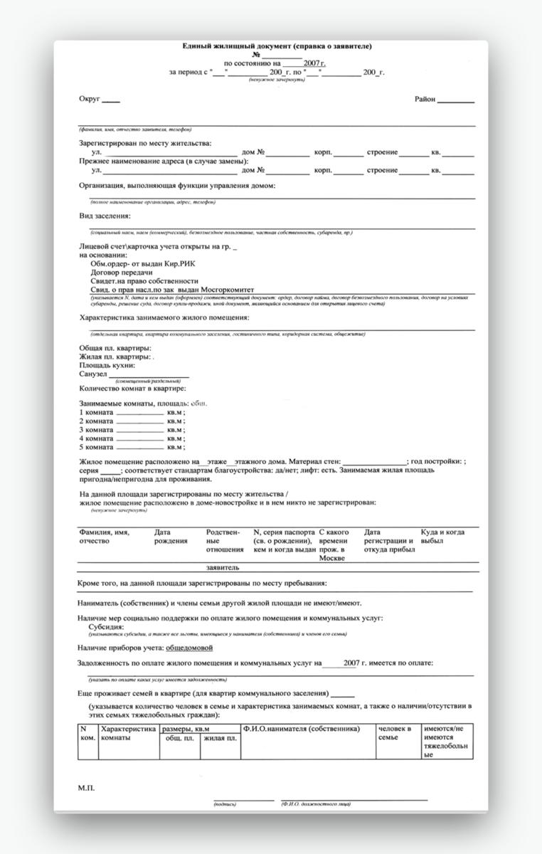 Единый жилищный документ (ежд) - что это такое и где можно его получить | domosite.ru