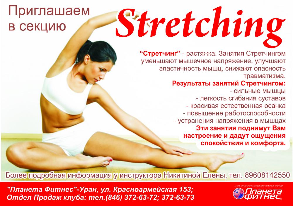 Стретчинг - что это такое в фитнесе: польза, вред, виды, правила, упражнения, одежда, музыка - полное руководство по направлению вида спорта