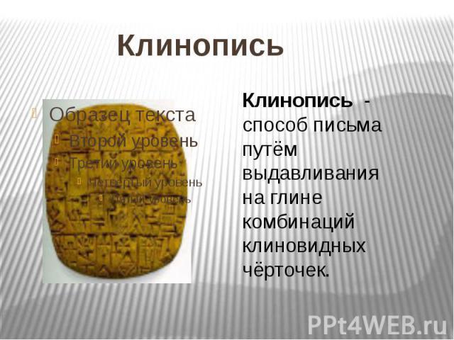 Шумерская клинопись. удивительная археология