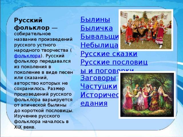 ✅ что такое элементы фольклора в литературе. что такое фольклор - mariya-timohina.ru