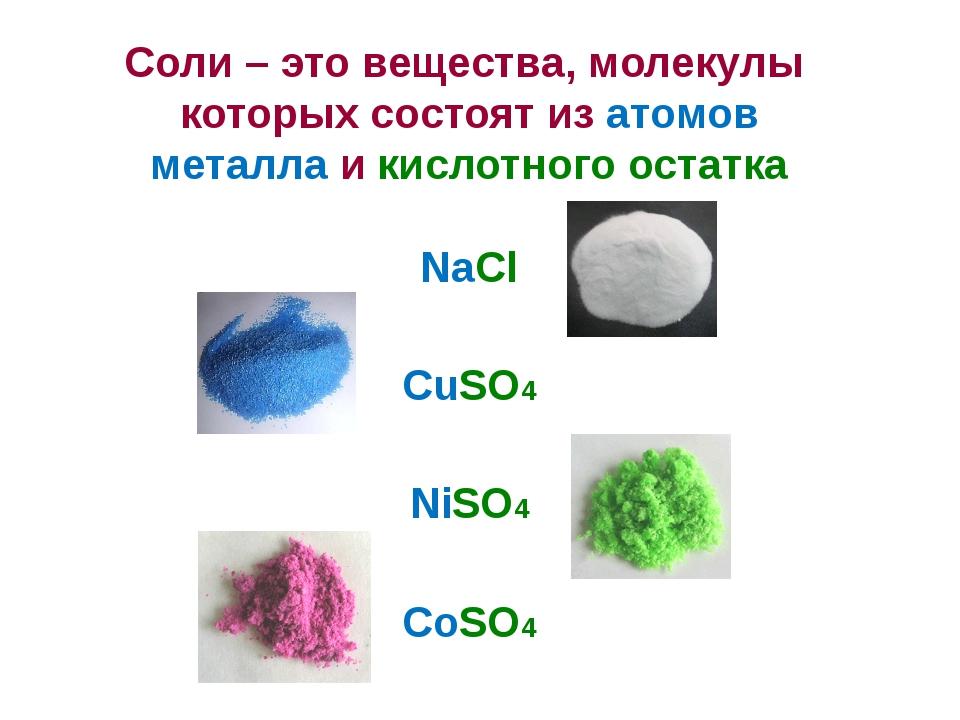 Соли: примеры, состав, названия и химические свойства