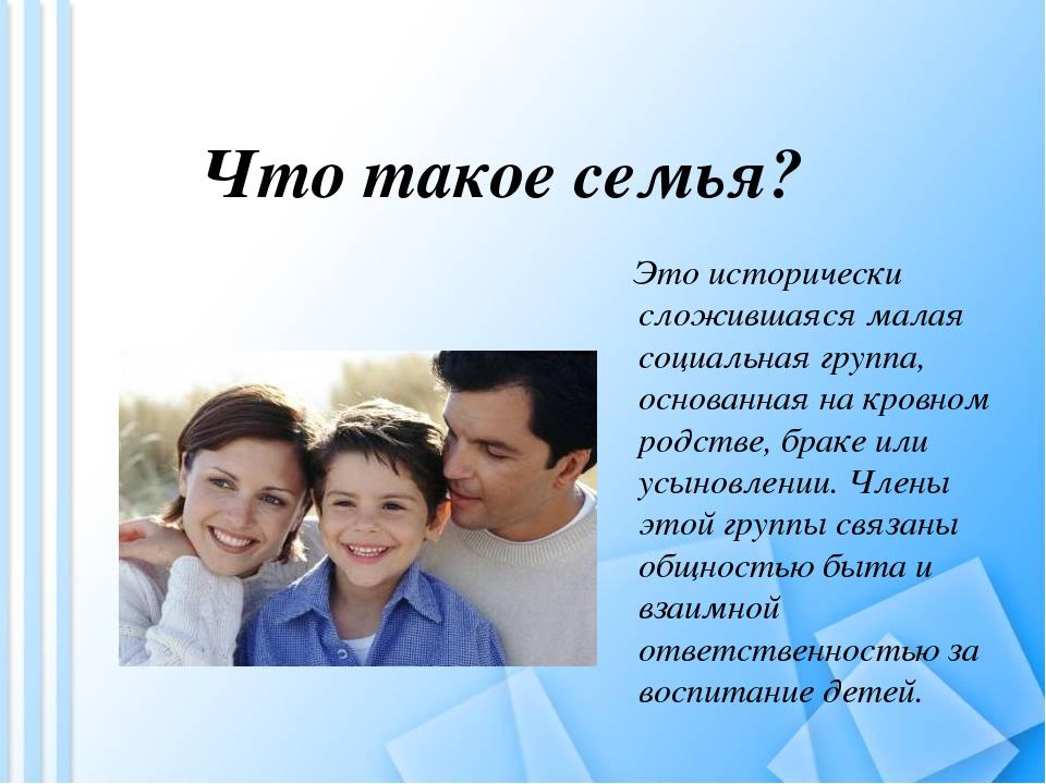 Что такое семья: определение и характеристика