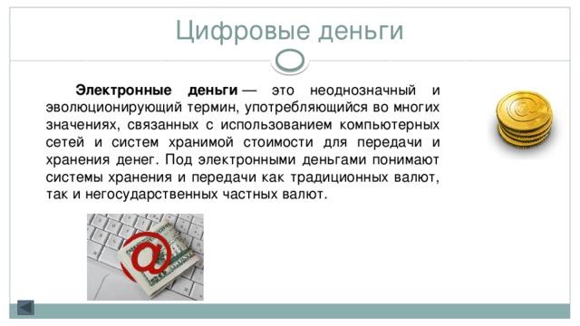 Электронные деньги: виды, характеристика и платежные системы