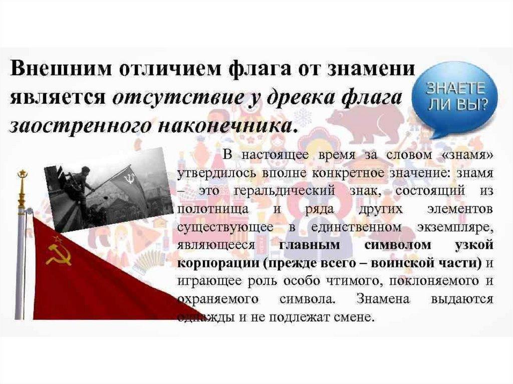 Знамя (газета)
