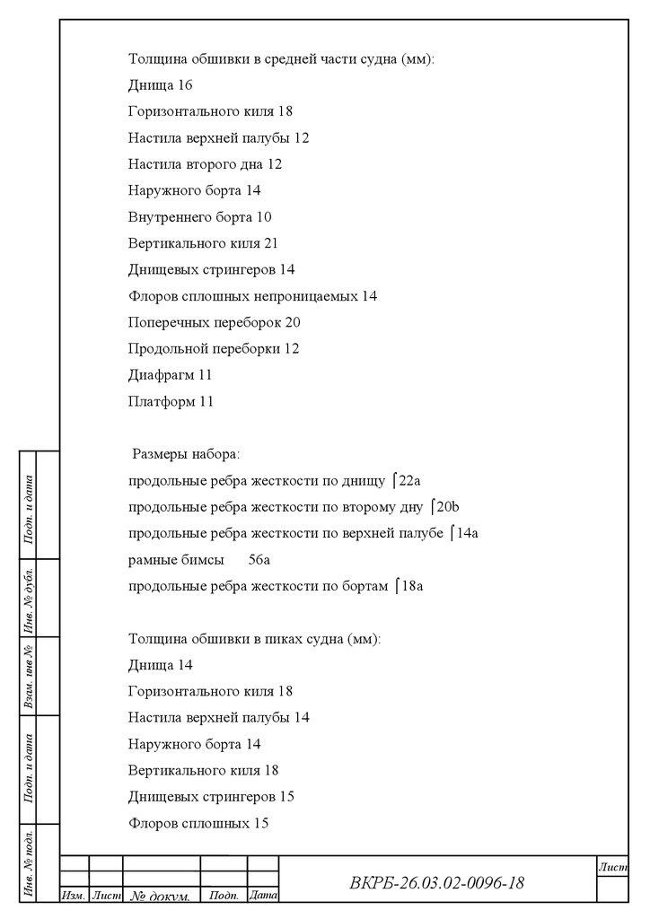 Конструкция судна поперечной системы набора. часть 3-4