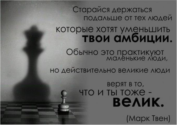 Что такое амбиции или амбициозность? | 101я