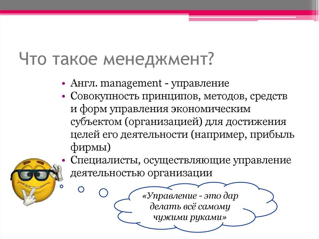 Менеджмент организации - что это такое, кем можно работать?