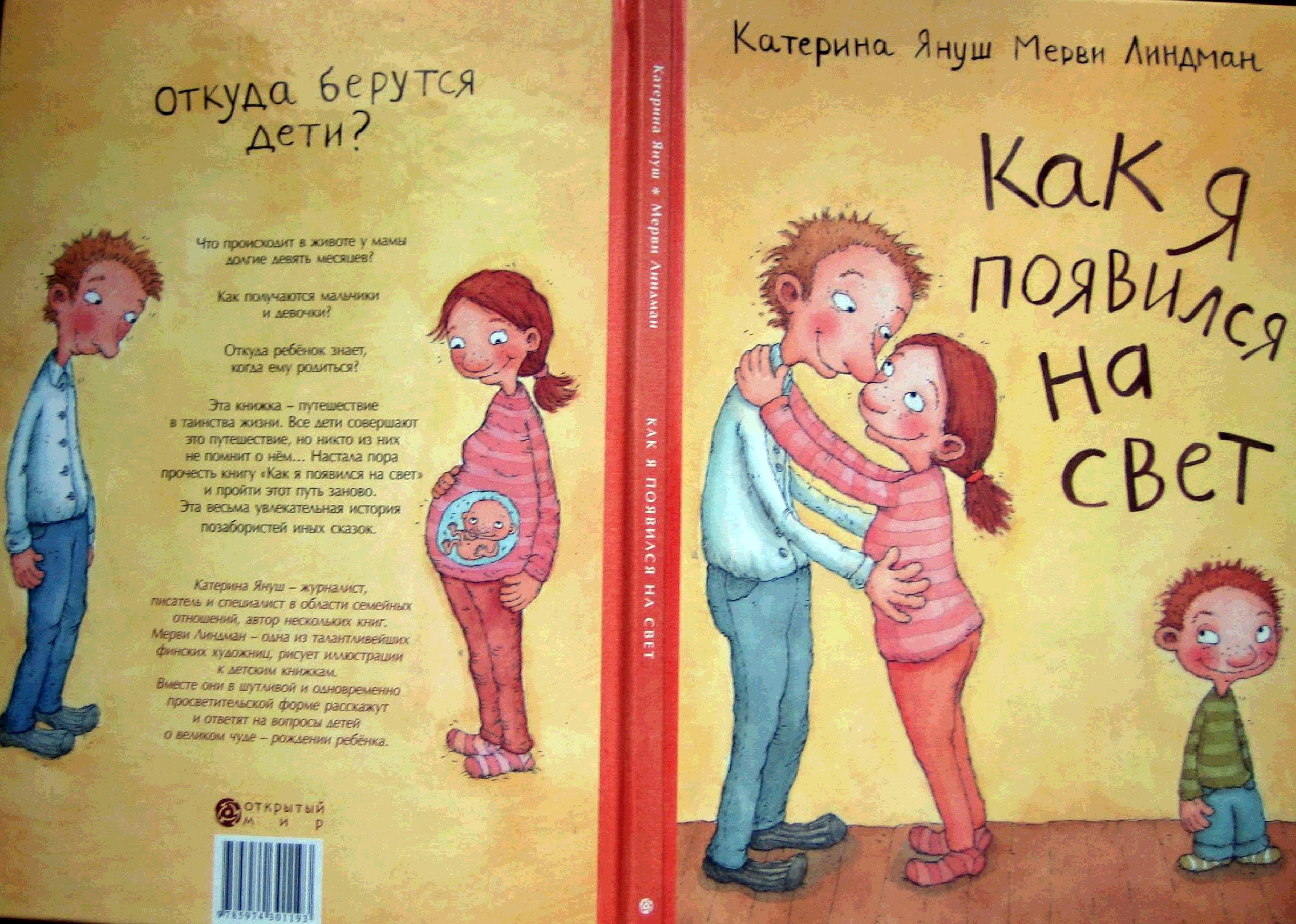 Детская сексология: как объяснить ребенку, что такое секс и откуда берутся дети