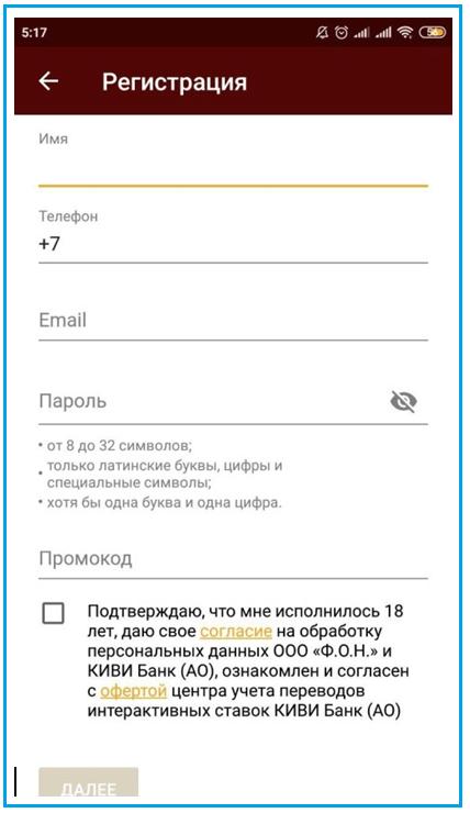 Фрибет 500 рублей за ставки на бундеслигу от бк «фонбет» – промокод – dfl20