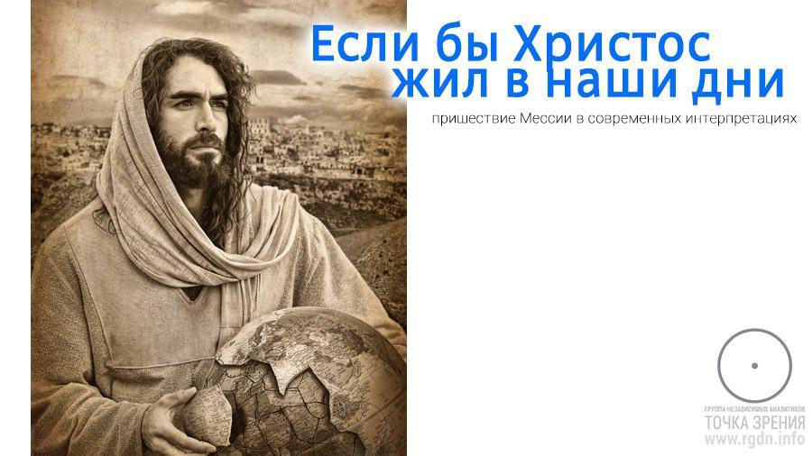Второе пришествие христа близко или нет?