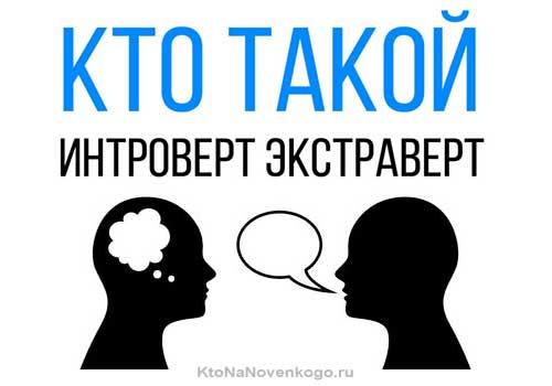 Кто такие интроверты? интроверт, экстраверт и амбиверт - кто это?