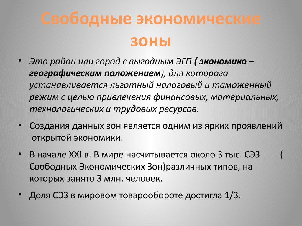 Особые экономические зоны в россии