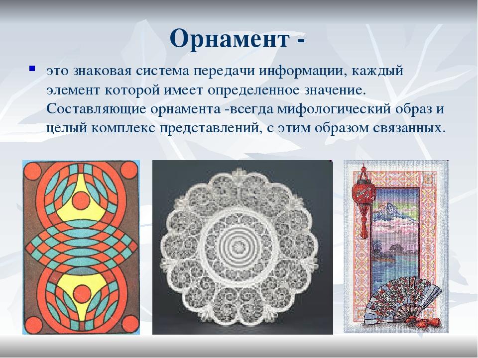 Что такое орнамент?