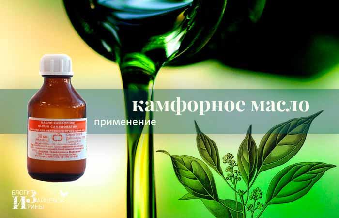 Камфора -  лечебные свойства, применение, противопоказания