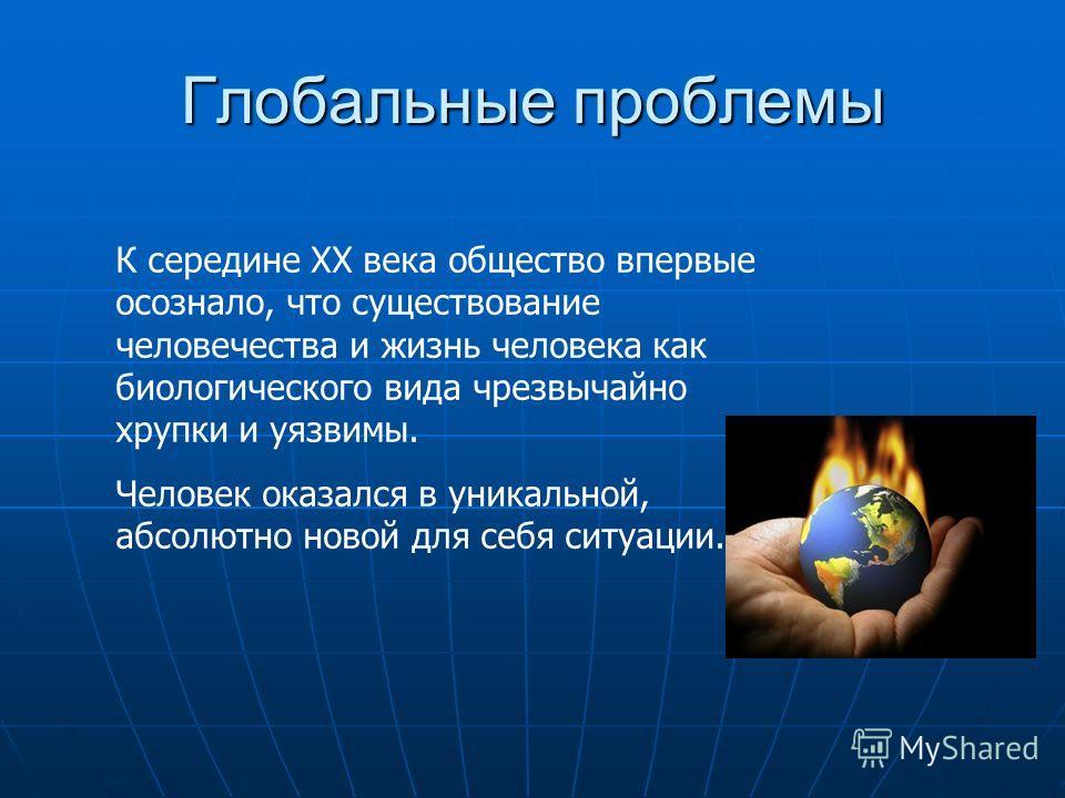 Глобальные проблемы — википедия. что такое глобальные проблемы