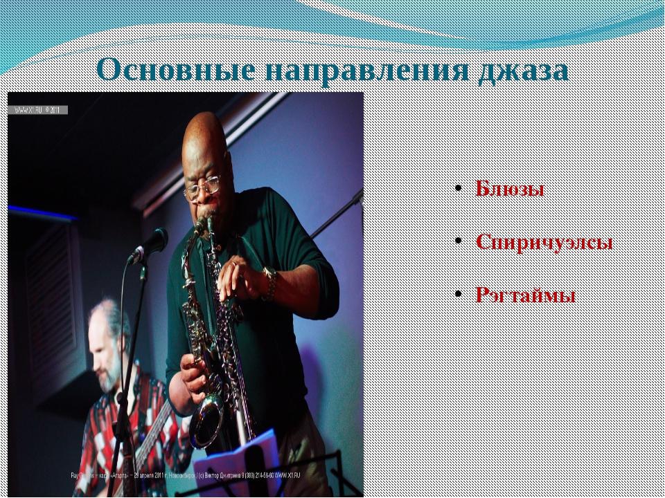 Какие бывают жанры музыки - music academy