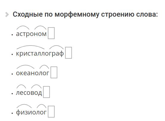 Разбор слова по составу онлайн