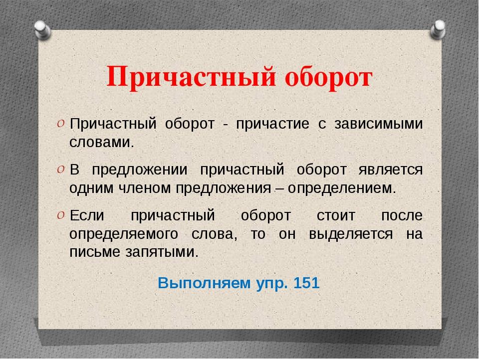 Самостоятельный причастный оборот  ‹  грамматика ‹ engblog.ru