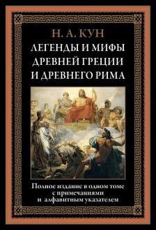 Глава 1 высшая мифология