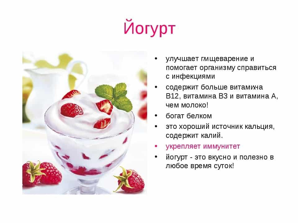 ✅ чем полезен йогурт термостатный - nlifegroup.ru